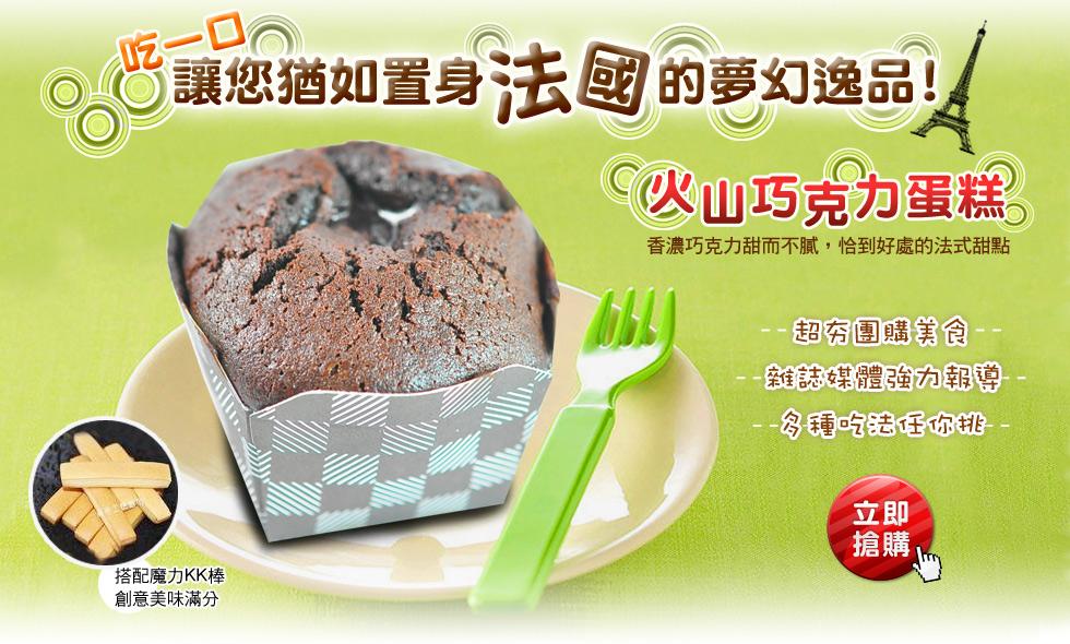 立即購買>一森手工烘焙坊-手工火山巧克力蛋糕