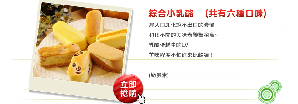 一森手工烘焙坊-入口即化綜合小乳酪(六種乳酪口味)