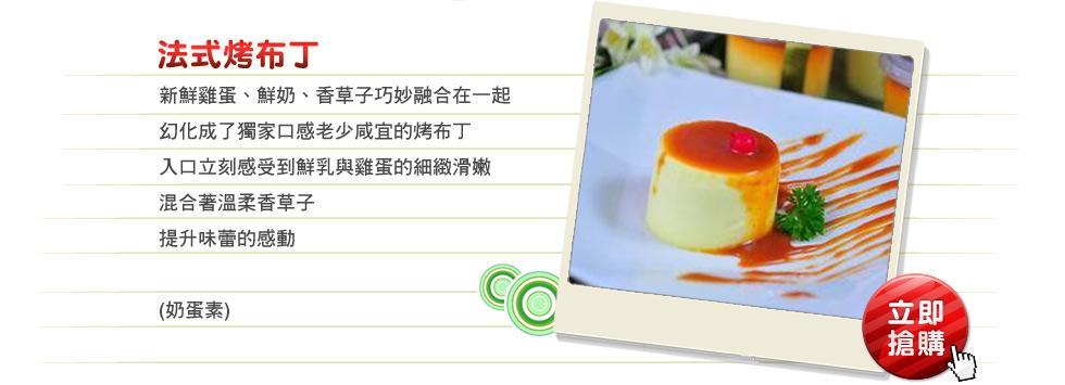 一森手工烘焙坊-下午茶甜點推薦-滑嫩法式烤布丁